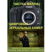 Чистка матриц цифровых зеркальных камер